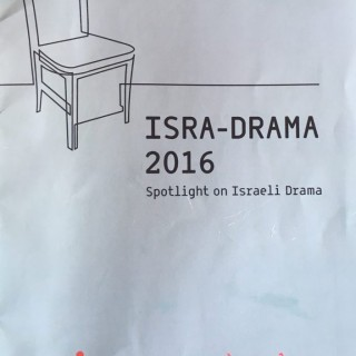 Spotlight on (a kind of) Israeli drama