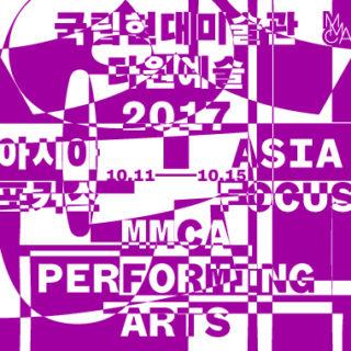 MMCA Performing Arts à Séoul: à l'Est, du nouveau!