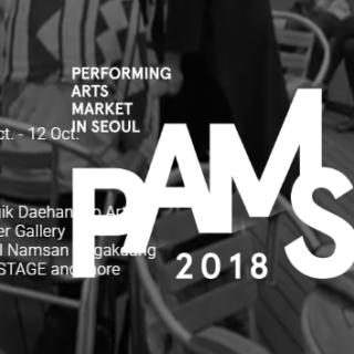 PAMS : en automne à Séoul